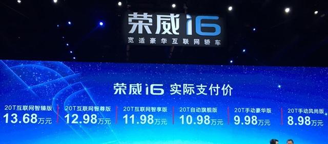 荣威i6 1.5T正式上市 售8.98-14.38万元
