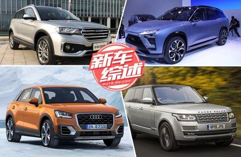 Jeep首款7座SUV将国产 多款SUV车型新资讯