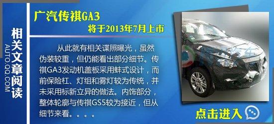 腾讯试驾广汽传祺GS5 1.8T 强心剂