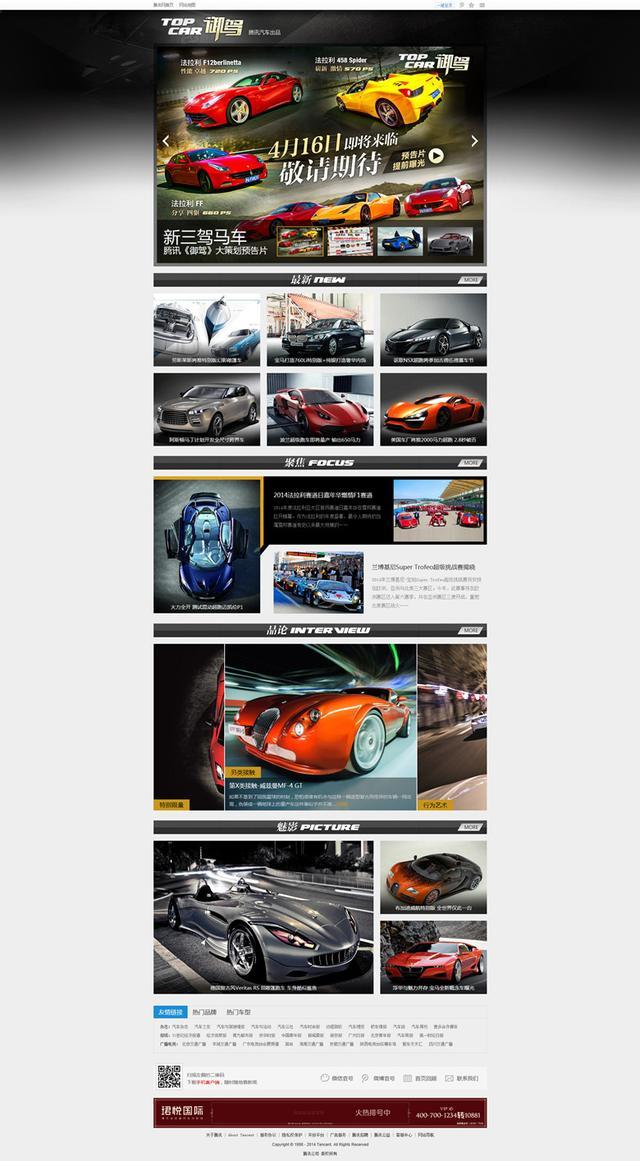 腾讯汽车《御驾》频道上线 全高端车内容展现