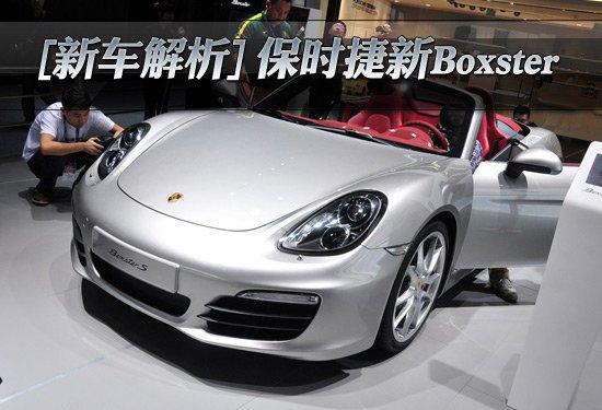 [新车解析]全新一代保时捷Boxster亚洲首发