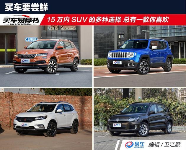 15万内SUV的多种选择 总有一款你喜欢