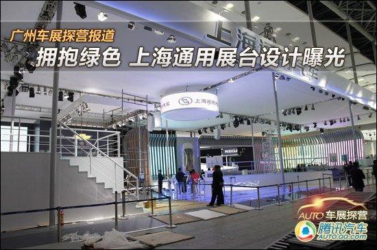[车展探营]拥抱绿色 上海通用展台设计曝光
