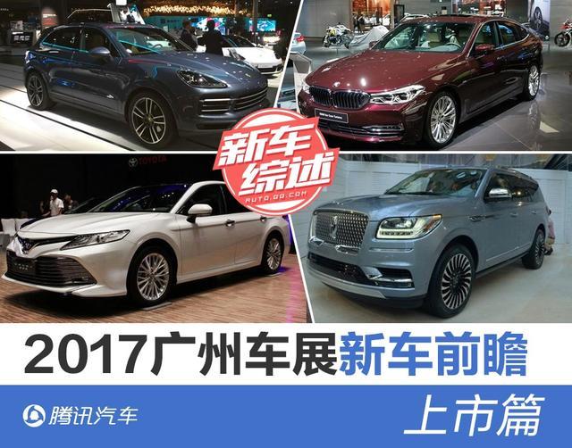 2017广州车展重磅新车前瞻 上市篇