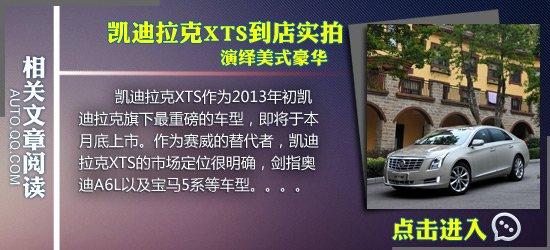 凯迪拉克XTS,作为2013年开年以来上市的第一款重磅级中级车,终于在2月25日正式上市,全系34