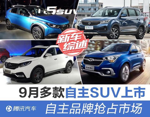 自主品牌抢占SUV市场 9月多款自主SUV上市