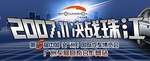 2007年广州国际车展