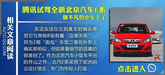 [国内谍报]北汽首款中级车C70最新细节曝光