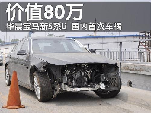 未上市先车祸 华晨宝马新5系Li首撞(图)