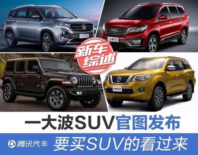 一大波SUV车型官图发布 要买SUV的看过来