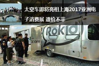 太空车即将亮相上海2017亚洲电子消费展 造价不菲