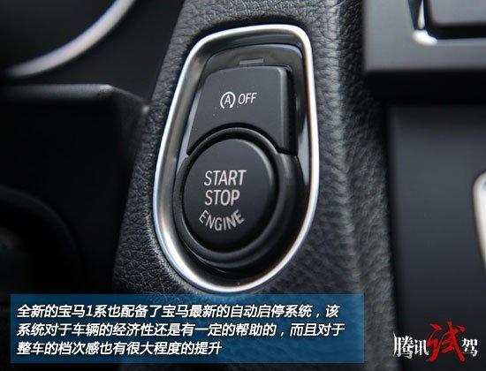 前些时日,宝马全新1系轿车正式上市销售,其售价区间为24.2-37.5万元。此次上市的宝马全新1系轿车共拥有1.6升涡轮增压发动机、1.6升涡轮增压高功率发动机以及2.0升涡轮增压三种排量的6款车型供消费者选择,按配置的不同分忧领先型、都市型以及运动型几款不同配置车型。