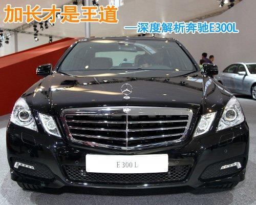 加长才是王道 深度解析北京奔驰E300L