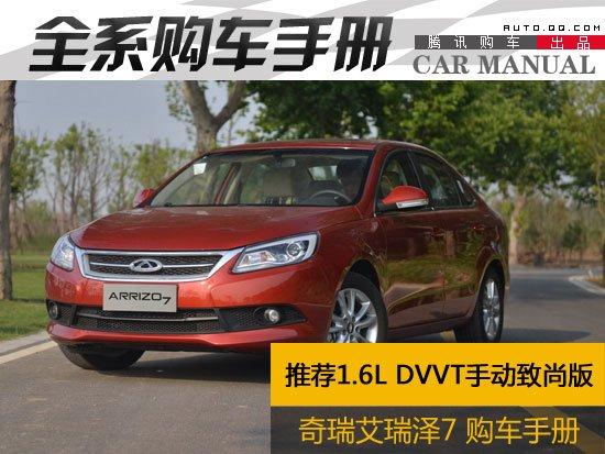 推荐1.6DVVT手动致尚版 艾瑞泽7购车手册