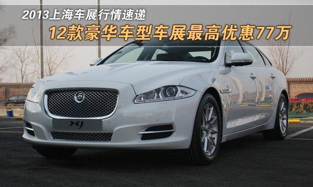 [腾讯行情]上海 宝马X5最高现金优惠15万