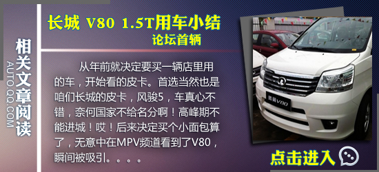 大空间低油耗 腾讯试驾长城V80 1.5T