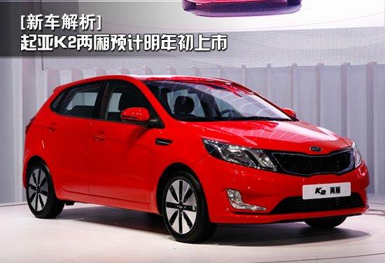 [新车解析]起亚K2两厢预计明年初上市