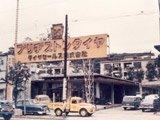 1958年的直属代理店