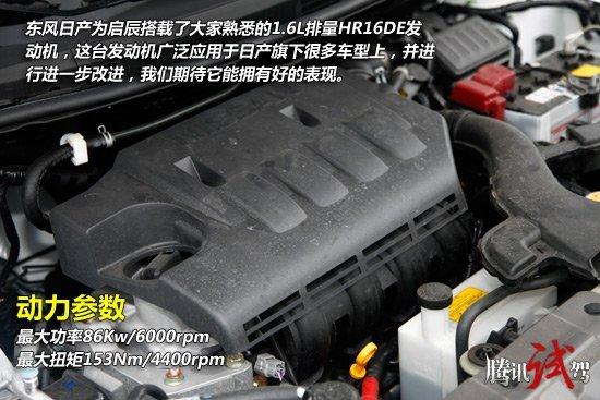 [新车上市]启辰D50将于23日北京车展上市