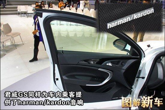 [图解新车]外观抢眼 君威GS性能版或国产