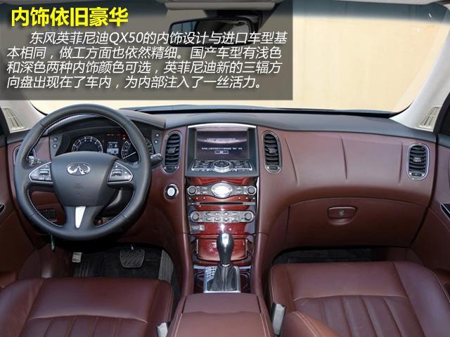 东风英菲尼迪QX50购车手册 推荐2.5L舒适版高清图片