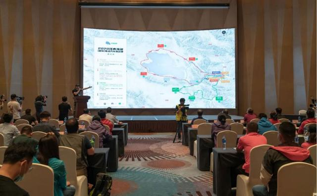 第七届环青海湖(国际)电动汽车挑战赛启动通告会