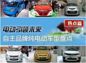2011上海车展赏车攻略之自主纯电动车型