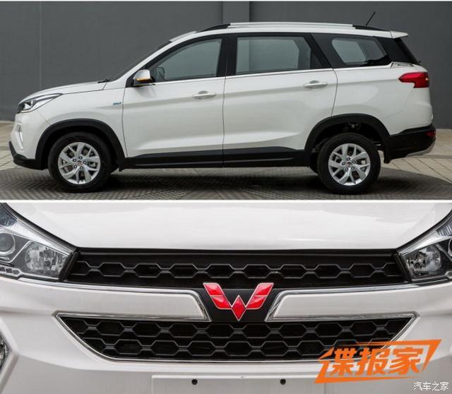 搭载1.5L动力 五菱宏光S3 1.5T车型申报信息