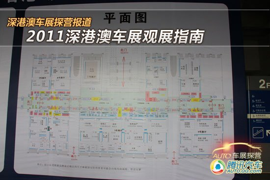 [深港澳车展探营]2011深港澳车展观展指南