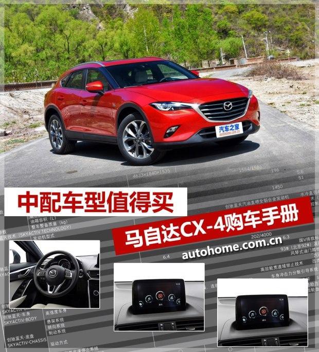 ●简单聊聊CX-4-中配车型值得买 马自达CX 4购车手册高清图片