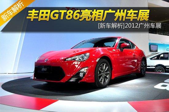 [新车解析]丰田高性能跑车GT86亮相车展