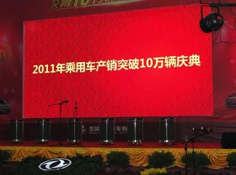 东风柳汽乘用车产销破10万辆 2013推三厢家轿