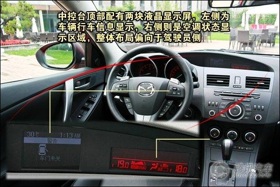 [新车实拍]动感家轿 马自达3星骋静态评测