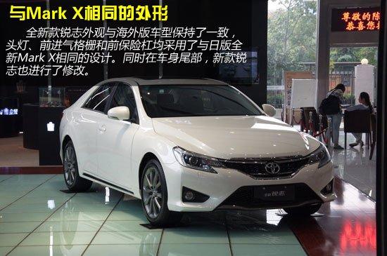 推荐2.5V尚锐版 全新丰田锐志购车手册