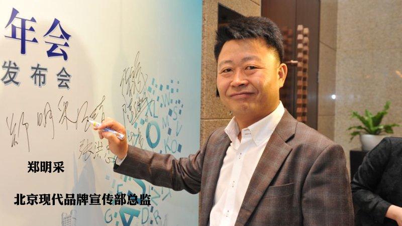 北京现代品牌宣传部总监郑明采