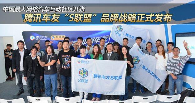 中国最大网络汽车互动社区开张