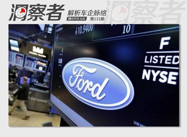 洞察者 | 福特和特朗普对着干?福克斯生产线搬来中国不只为省钱