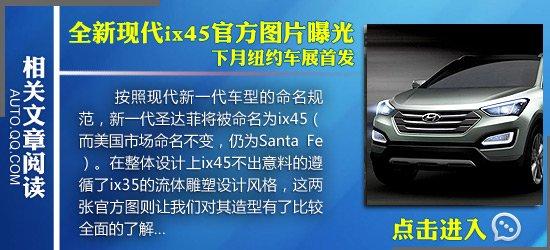 现代ix45官图曝光