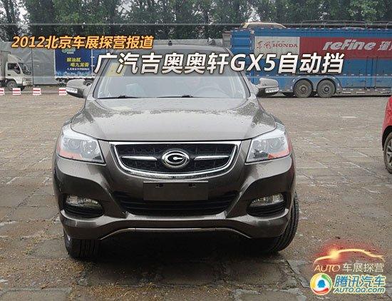 [北京车展探营]广汽吉奥奥轩GX5即将亮相