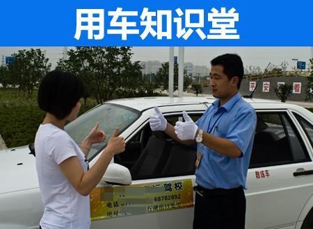驾校教练这些教法太毁车 起步应慢慢给油