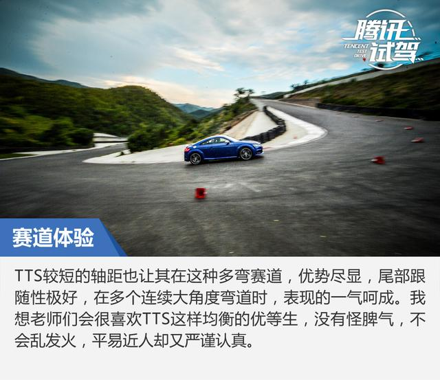 赛道体验奥迪新一代TTS 入门跑车优等生