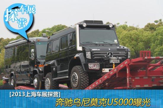 [上海车展探营]奔驰乌尼莫克U5000曝光