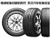 第20期:锦湖召回后时代 您对轮胎了解多少?