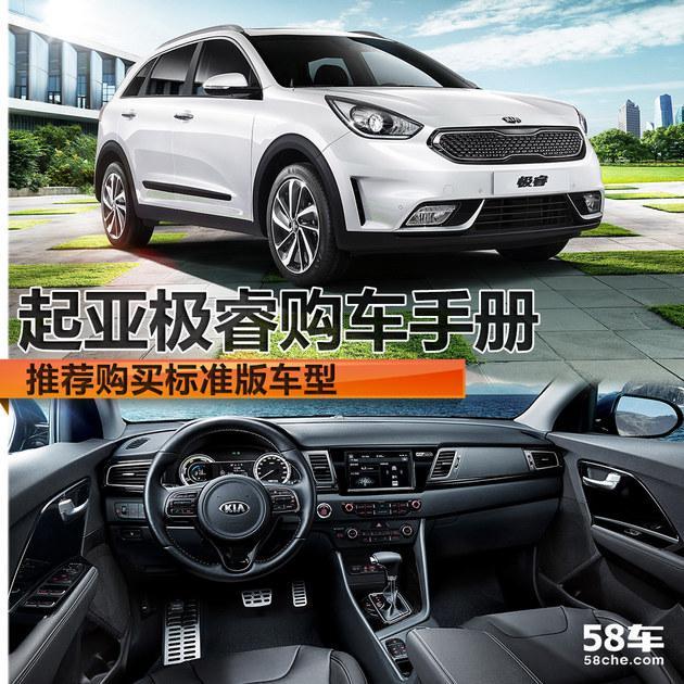 起亚极睿购车手册 推荐购买标准版车型