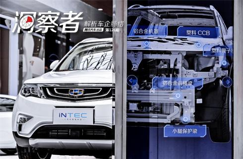 吉利的智能汽车技术iNTEC到底意味着什么?