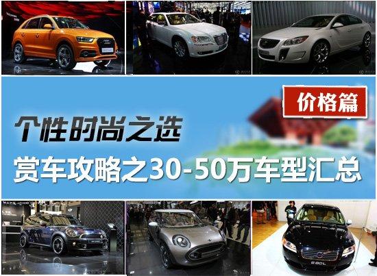 2011上海车展赏车攻略之30-50万车型汇总