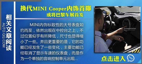 [海外谍报]MINI Countryman Coupe谍照曝光