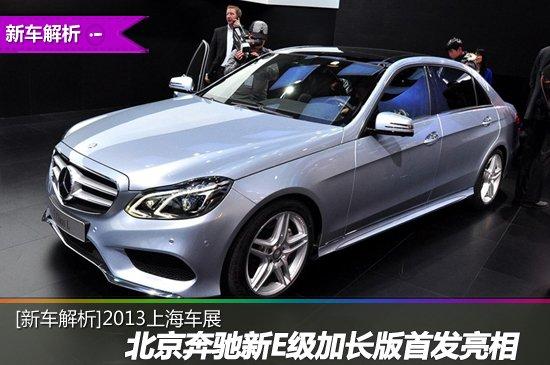 [新车解析]北京奔驰新E级加长版首发亮相
