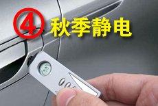 秋季用车防止静电安全驾驶保平安
