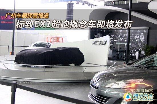 [车展探营]超跑概念车 标致EX1即将发布